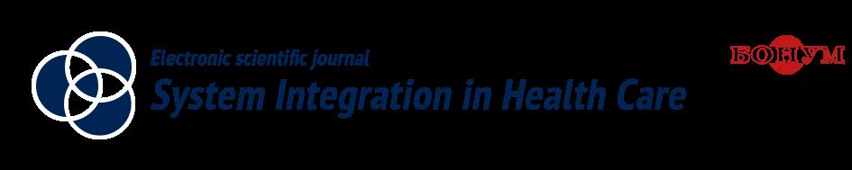 Электронный научный журнал &laquoСистемная интеграция в здравоохранении &raquo
